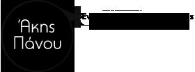 Άκης Πάνου - Επίσημος Ιστότοπος